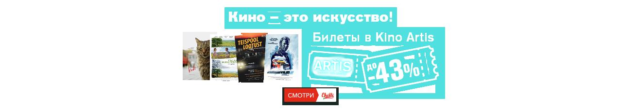 Билеты в Kino Artis до -43%