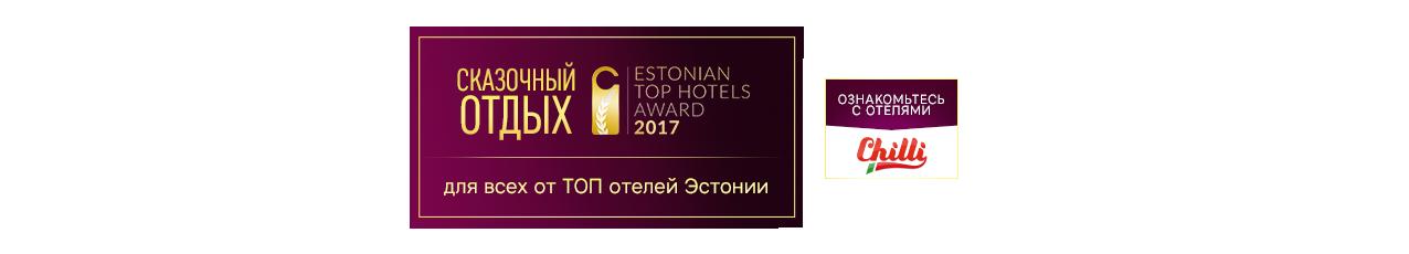 Сказочный отдых для всех от ТОП отелей Эстонии