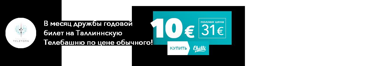 В месяц дружбы годовой билет на Таллиннскую Телебашню по цене обычного!