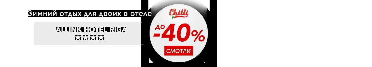 Talvine puhkus kahele hotellis Tallink Hotel Riga kuni -40%