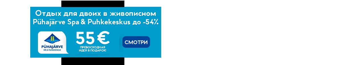 Puhkus kahele looduskaunis Pühajärve Spa & Puhkekeskuses kuni -54%