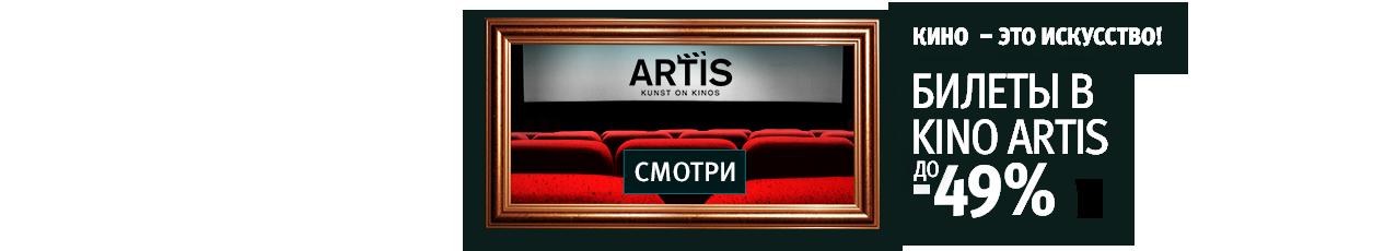 Kunst on kinos! Kino Artis kinopiletid kuni -49%