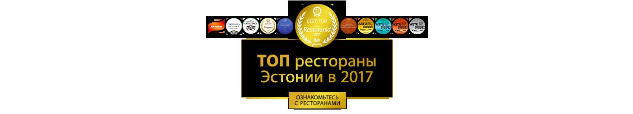 ТОП рестораны Эстонии в 2017 году