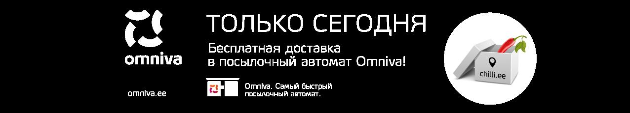 Tasuta Omniva 27. veebruar
