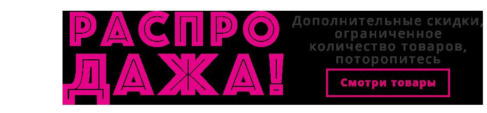 РАСПРОДАЖА!